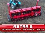 Direktsaatmaschine типа CHERVONA ZIRKA СЗ 5,4-06 в Вінниця