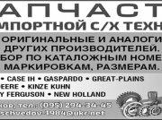 Oldtimer-Mähdrescher типа John Deere 9510, Neumaschine в Харків