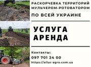 Straßenfräse tip Valentini Demonio 2T 2500, Gebrauchtmaschine in Кропивницький